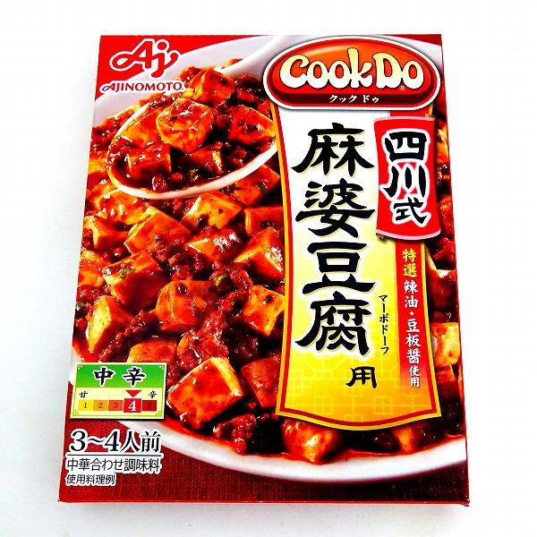 クックドゥ マーボー 豆腐