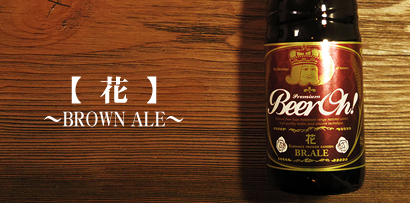 花 〜BROWN ALE〜