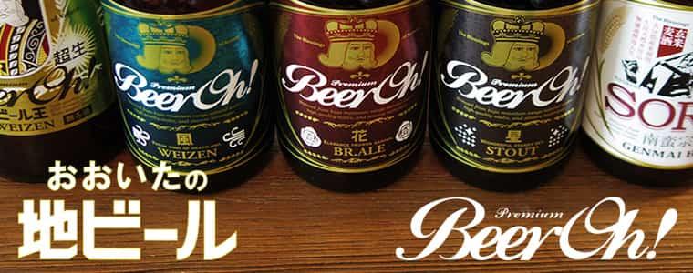大分の地ビール BeerOh!(ビールオー)